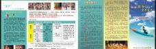 艺术培训学校三折页图片