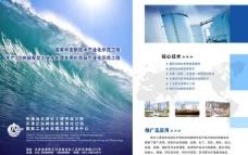 水处理杂志化工广告设计图片