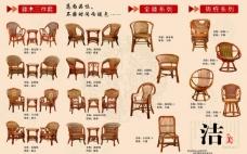 藤椅三折页图片