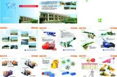 机械设备宣传册图片