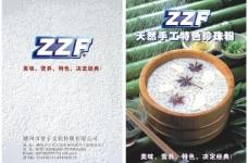 珍珠粉宣传册图片