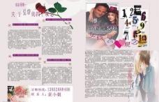 二折页 杂志版面图片