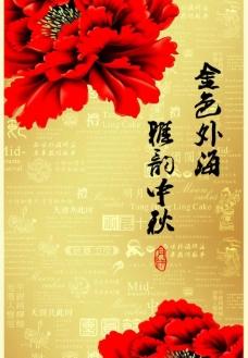 中秋月饼宣传册封面图片