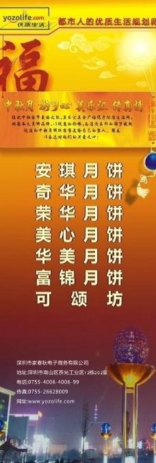 中秋月饼展架图片