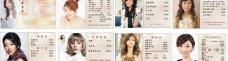 美发店价目表图片