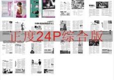 医疗综合杂志图片