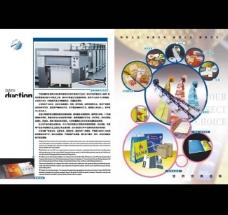 印务公司宣传册折页图片