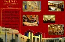 展演中心宣传折页图片