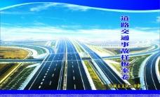 高速公路封面图片