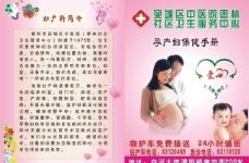 妇幼保健院封面图片