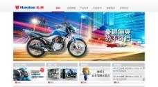 摩托 网站图片