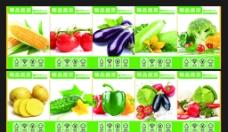 高清蔬菜图图片