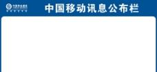 中国移动公布栏图片