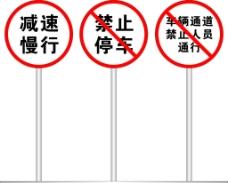 禁止牌圖片
