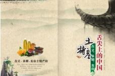 土特产美食封面图片