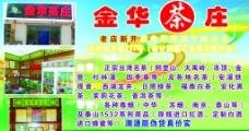 金华茶庄宣传单图片