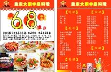 美食 宣传单图片