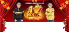 网店1周年庆图片