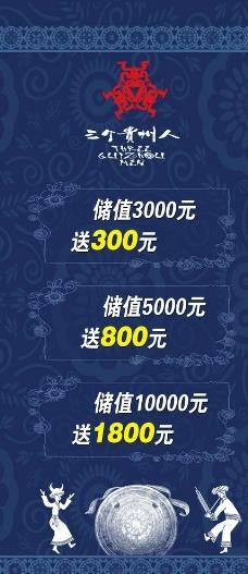 贵州 名族 蓝色图片