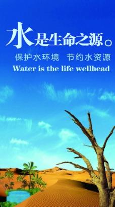 保护水环境节约水资源图片图片