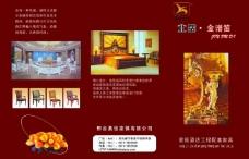 沙发画册设计图片