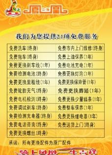凤凰电动车 海报宣传图片
