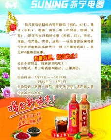 康师傅宣传画册图片