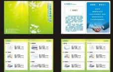 绿色环保风格画册图片