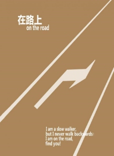 在路上 画册封面图片