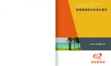 招商手册 画册 黄色 旅游画册图片
