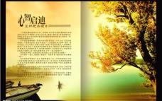 企业文化画册内页图片