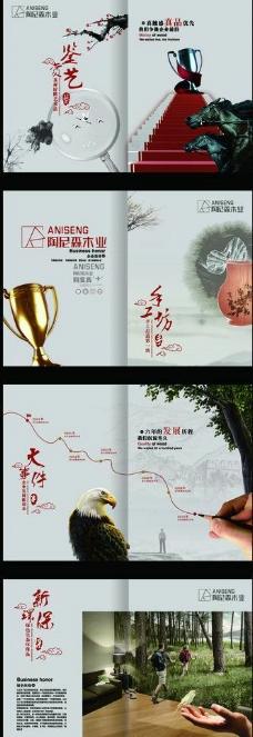 陶尼采木业宣传画册图片