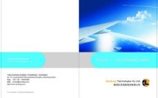 信息公司画册封面图片