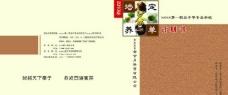 茶艺招生画册封面图片