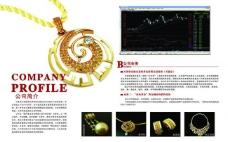 黄金珠宝画册图片