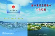 咸宁市社保卡画册图片