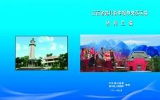 红色政权画册 封面图片