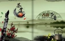 古韵茶香茶道画册图片