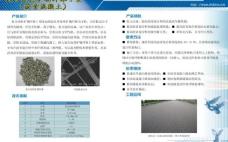 交通科技画册内页图片