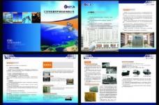 节能公司宣传画册图片