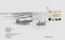 微山湖招商画册图片