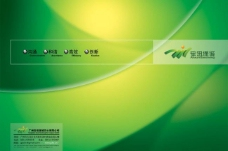 绿色生态画册封面图片