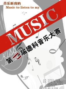 音乐海报图片