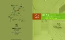 家具画册封面设计图片