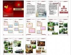 物业公司宣传画册图片