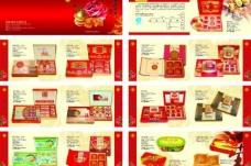 中秋月饼画册图片