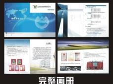 生物科技公司画册图片