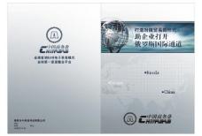 大气画册封面设计图片
