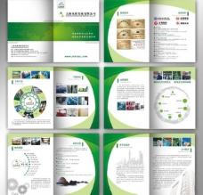 贸易公司画册设计图片