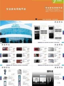 广州英姿广告产品画册图片